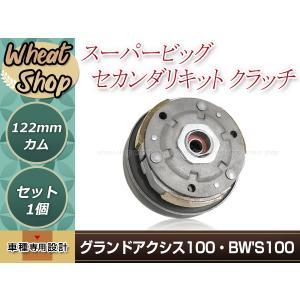【商品情報】 【適合車種】 グランドアクシス BW'S100  ※センターナットサイズが純正41mm...