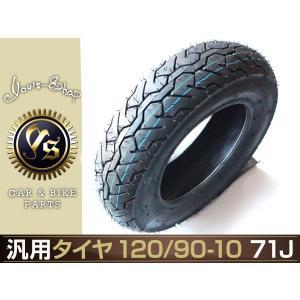 モンキー ダックス 120/90-10 T/Lオンロード バイク チューブレスタイヤ 10インチ フ...