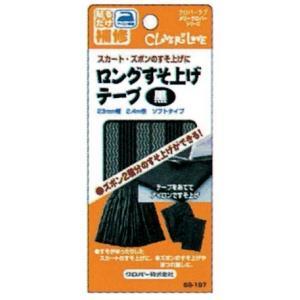 ロングすそ上げテープ 23mm幅 2.2m巻 黒 Clover 68-197