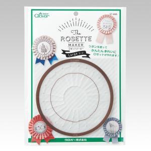 ロゼットメーカー ラージ Clover 手芸用品 57-906