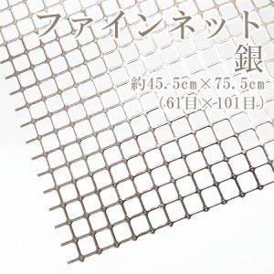ハマナカ あみあみファインネット 銀 H200-372-102|yousaihoriuchi