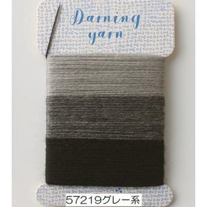 ダーニング糸 グレー系 各約16m巻 Clover CL57-219