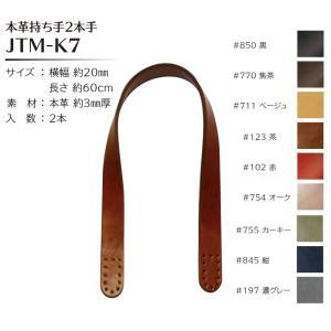 Joint ソウヒロ 本革持ち手2本手 約2cm幅×60cm 約3mm厚 JTM-K7