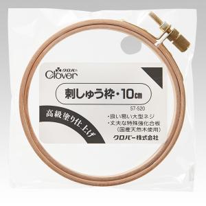 刺しゅう枠 10cm Clover 57-520