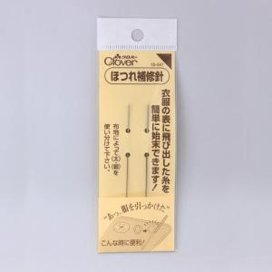 ほつれ補修針セット Clover 18-641|yousaihoriuchi