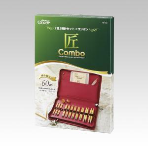 匠 輪針セットコンボ Clover  45-150|yousaihoriuchi