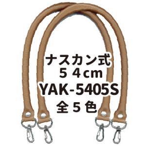 【INAZUMA】 着脱式 合成皮革製 かばんの持ち手 バッグ修理用YAK-5405S