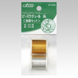 ビーズクチュール糸 金銀セット Clover 57-576
