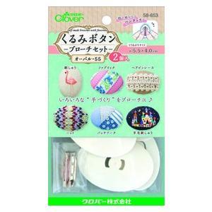 くるみボタン ブローチセット オーバル55 2個入 Clover 58-653