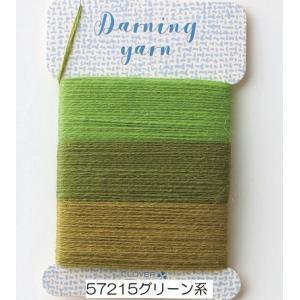 ダーニング糸 グリーン系 各約16m巻 Clover CL57-215