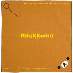 リラックマ ランチナフキン CH38901|yousay-do-y