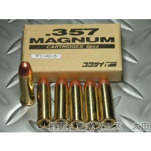 コクサイ 357マグナム ダミーカートリッジ 6発入り モデルガン用 スペア カートリッジ 発火|yousay-do