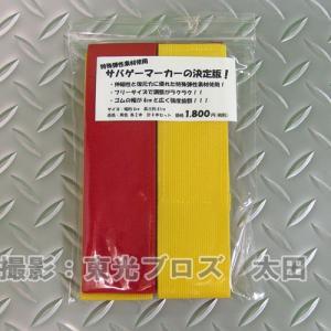 フジカンパニー 特殊弾性素材使用 サバゲーマーカー 赤2本 黄2本 計4本セット|yousay-do