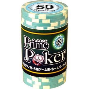 プライムポーカー チップ 50 20枚セット|yousay-do
