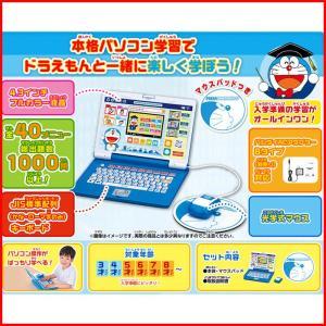 ドラえもん ステップアップパソコン 4549660248972|yousay-do