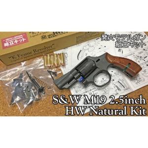 ハートフォード 発火モデルガン 組立キット S&W M19 コンバット・マグナム 2.5インチ HW ヘビーウェイト ナチュラル 4580332133707