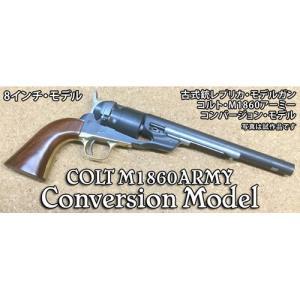 ハートフォード 発火モデルガン COLT コルト M1860アーミー コンバージョンモデル 8インチ 4580332134995|yousay-do