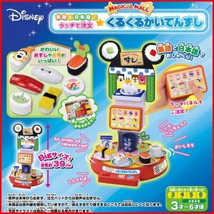 ディズニー マジカルモール 英語と日本語!タッチで注文★くるくるかいてんずし 4904810111948|yousay-do