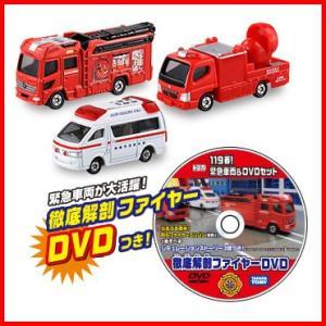 トミカギフト 119番!緊急車両&DVDセット 4904810112228|yousay-do