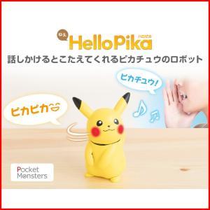 ポケットモンスター ねえ HelloPika  ハロピカ  4904810113881|yousay-do