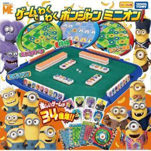 ゲームでわくわくポンジャン ミニオン 4904810116998