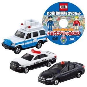 トミカギフト トミカ 110番! 警察車両 & DVDセット 4904810125488|yousay-do