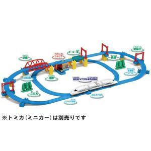 送料無料 プラレール かっこいいがいっぱい! 新幹線 N700S確認試験車 立体レイアウトセット 4...