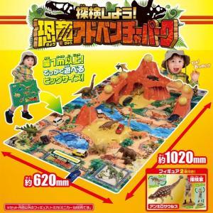 アニア 探検しよう! 恐竜アドベンチャーパーク|yousay-do