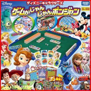 ゲームがいっぱいディズニーオールキャラクターポンジャン 49...