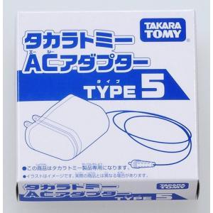 タカラトミー玩具専用 ACアダプター TYPE5 2016NEW 4904810883173|yousay-do|03
