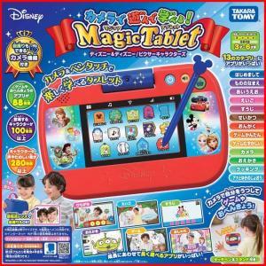 送料無料 ディズニー カメラで遊んで学べる!マジックタブレット 4904810979845|yousay-do