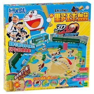 ドラえもん野球盤 3Dエース スタンダード 4905040062109|yousay-do