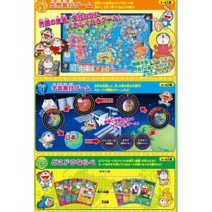 どこでもドラえもん 日本旅行ゲーム5|yousay-do|03