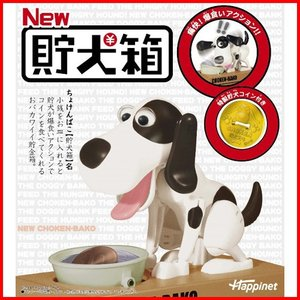 New貯犬箱 ブチ 貯金箱 4907953814202|yousay-do