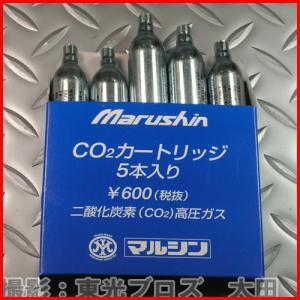 マルシン工業 CO2カートリッジ 二酸化炭素高圧ガス 5本入りセット CO2ガスガン用 4920136200470|yousay-do