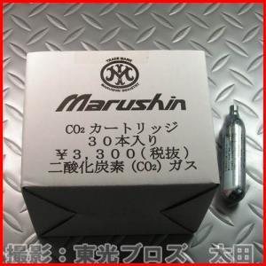 マルシン工業 CO2カートリッジ 二酸化炭素高圧ガス 30本入りセット CO2ガスガン用 4920136200609|yousay-do