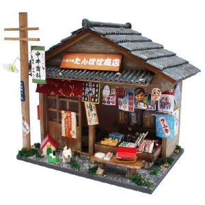 ビリーの手作り ドールハウスキット 昭和シリーズ 駄菓子屋さん ミニチュアドールハウスキット