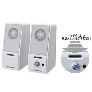 アクティブスピーカー 2本1組 AT-SP121-WH|yousay-do