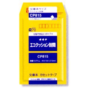 クッション封筒 CP815 文庫本・カセットテープサイズ 10枚パック yousay-do