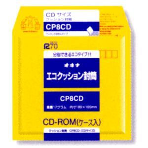 クッション封筒 CP8CD CD−ROM ケース入り サイズ 10枚パック|yousay-do