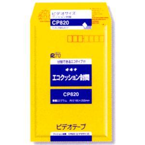 クッション封筒 CP820 ビデオテープサイズ 10枚パック|yousay-do