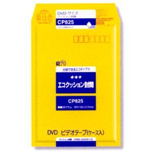 クッション封筒CP825 DVD/ビデオテープ ケース入り サイズ 10枚パック|yousay-do