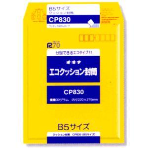 クッション封筒CP830 B5サイズ 10枚パック|yousay-do