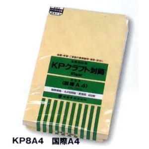国際A4 クラフト封筒100枚パック|yousay-do