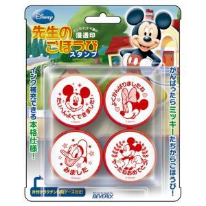 ビバリー 先生のごほうびスタンプ ミッキーマウス SE4-015|yousay-do