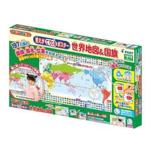 スイスイおえかき 答えがでてくるポスター 世界地図&国旗 4977554230848