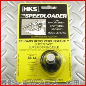 HKS リボルバーガン用スピードローダー CA-44|yousay-do