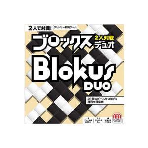 ブロックス デュオ FWG43 【日本語版 二人対戦用 ボードゲーム パーティーゲーム Blokus...