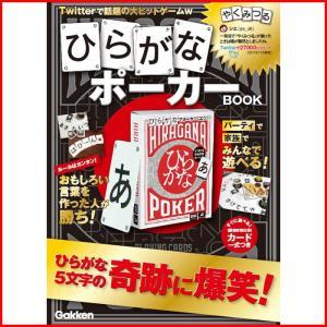 ひらがなポーカーBOOK|yousay-do