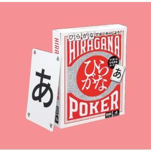 ひらがなポーカーBOOK|yousay-do|02